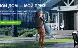 Регистрация чека АЗС Neste и розыгрыш дома