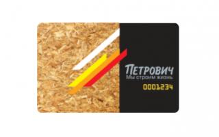 Как получить, зарегистрировать и активировать карту скидок Петрович
