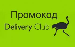 Список рабочих промокодов на скидку и бесплатную доставку в Delivery Club