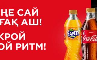 Акция Летнее промо с Кока-Кола — регистрация кода с крышки