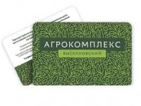 Как активировать и зарегистрировать бонусную карту Агрокомплекс