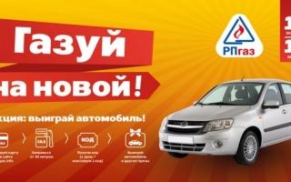 Как зарегистрироваться в акции «Газуй на новой!» и выиграть автомобиль