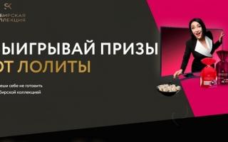 Как зарегистрировать чек от пельменей Сибирская коллекция и выиграть призы от Лолиты