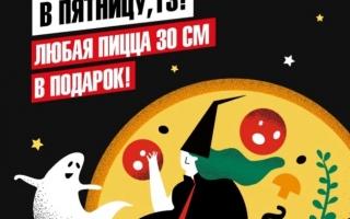 Папа Джонс дарит промокод на бесплатную пиццу 30 см в пятницу, 13