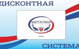 Регистрация дисконтной карты Виталюр