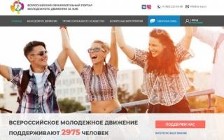 Регистрация на Всероссийском образовательном портале молодежного движения за ЗОЖ
