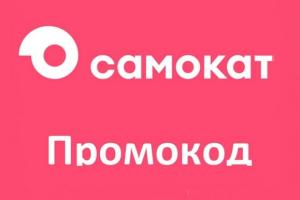 Новые активные промокоды доставки Самокат на первый и повторный заказ