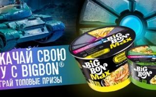 Акция Bigbon «Прокачай свою игру» — регистрация кода и розыгрыш призов