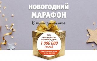 Акция Гулливер Новогодний марафон — зарегистрировать чек и выиграть 1 миллион рублей