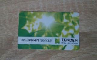 Зенден активация и регистрация карты любимого покупателя