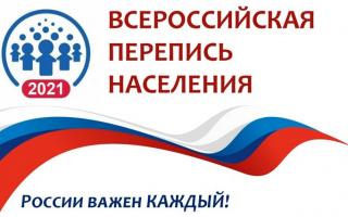Как принять участие в переписи населения России 2021 года