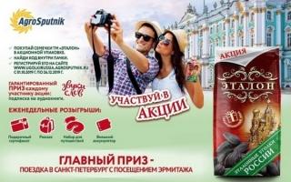 Акция «Эталонные уголки России» — зарегистрировать код семечек Эталон