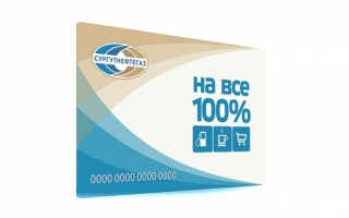 Как активировать и зарегистрировать бонусную карту Сургутнефтегаз «На все 100%»