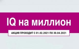 Акция «IQ на миллион» — регистрация кода со стикера