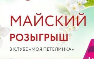 www.promo.petelinka.ru регистрация кодов Петелинка
