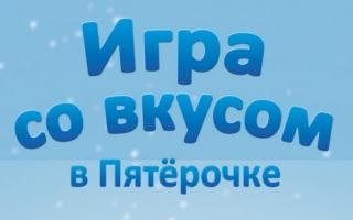 Промо акция Роллтон в Пятерочке — зарегистрировать чек и выиграть 100 тысяч рублей