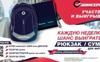 Регистрация купона Шинсервис на promo.shinservice.ru