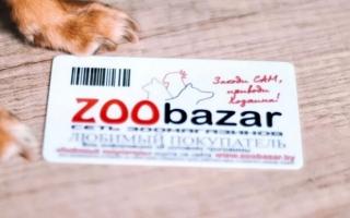 Как активировать и зарегистрировать скидочную карту Любимый покупатель Zoobazar