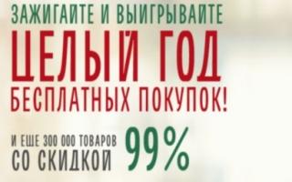 Акция Карусель 15 лет — регистрация и авторизация в личном кабинете 15letkarusel.ru