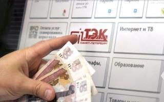 Как зарегистрироваться в личном кабинете ГУП «ТЭК СПб» и передать показания счетчиков
