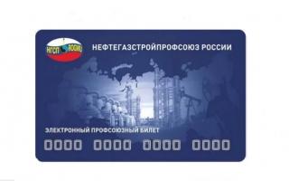Как активировать карту электронного профсоюзного билета Нефтегазстройпрофсоюза