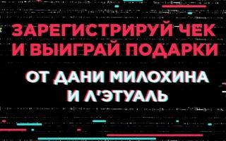 Регистрация промокода Летуаль и розыгрыш призов от Дани Милохина