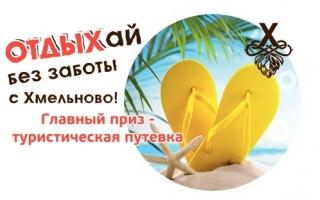 Акция Хмельново — зарегистрировать код с чека на hmelnovo42.ru