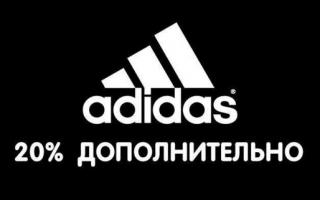 Adidas промокод 2020 на скидку 20% на одежду, обувь и аксессуары