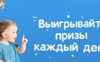 Как зарегистрировать код priz.agulife и выиграть деньги от Агуша