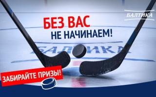 Как зарегистрировать код с крышки пива Балтика и проведи день со сборной России по хоккею