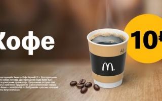 Акция «Кофе за 10 рублей в Макдоналдс» — отмечаем 30-летие ресторана