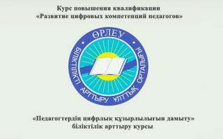 Как зарегистрироваться на курс повышения квалификации «Развитие цифровых компетенций педагогов»