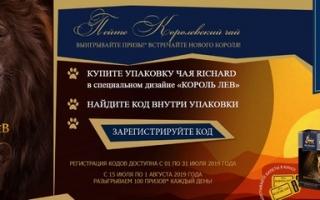 Регистрация кода акции чай Richard Король Лев