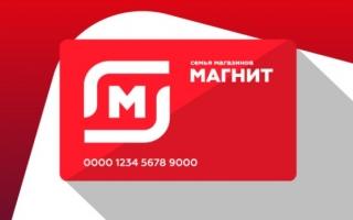 Регистрация и вход в личный кабинет Магнит