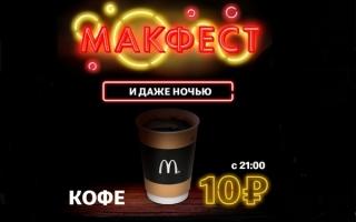 Ночной Макфест в Макдоналдс — кофе за 10 рублей после 21:00