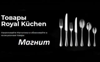 Как получить столовые приборы Royal Kuchen по акции в Магните за наклейки