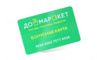 Активация и регистрация бонусной карты Домаркет в личном кабинете