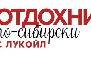 Как зарегистрировать чек Лукойл на kds-ganp.ru/promo