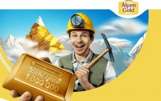 Акция Золотая лихорадка Alpen Gold — регистрация чеков и розыгрыш призов
