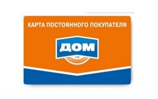 Активация карты постоянного покупателя гипермаркета Дом Екатеринбург