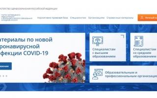 Как зарегистрироваться и войти  в личный кабинет edu.rosminzdrav.ru
