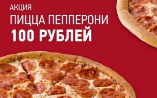 Пепперони за 100 рублей в Папа Джонс
