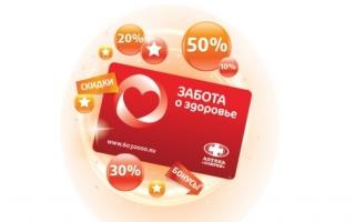 Регистрация карты аптеки Озерки в личном кабинете