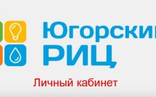 Личный кабинет ООО «ЮРИЦ» Сургут — как войти, передать показания и оплатить услуги