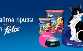 Акция от Феликс — регистрация кода на felix-club.ru/promo