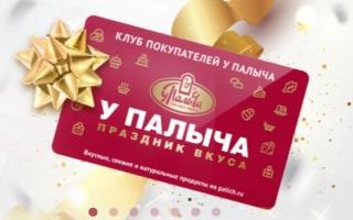 Как активировать и зарегистрировать карту клуб покупателей У Палыча