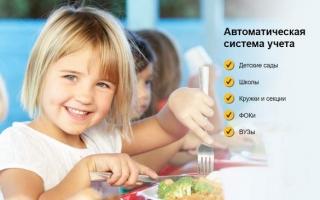 Как зарегистрироваться и войти в личный кабинет школьного питания Аксиома