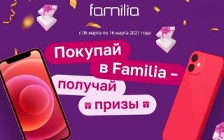 Как зарегистрировать чек в промо-акции «Покупай в Familia — получай призы»
