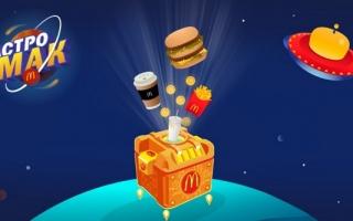 Как играть в АстроМак от Макдоналдс и выиграть монеты, стикеры и другие призы