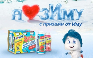 Как зарегистрировать код Имунеле и выиграть 1000000 рублей